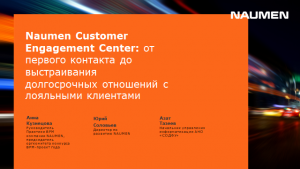 Naumen Customer Engagement Center