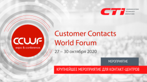 Решения от CTI на Customer Contacts World Forum 2020
