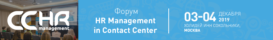 VI Форум HR Management in Contact Center